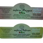 Αυτοκόλλητες ετικέτες για σαλάτες ανάλογα με τις προτιμήσεις σας